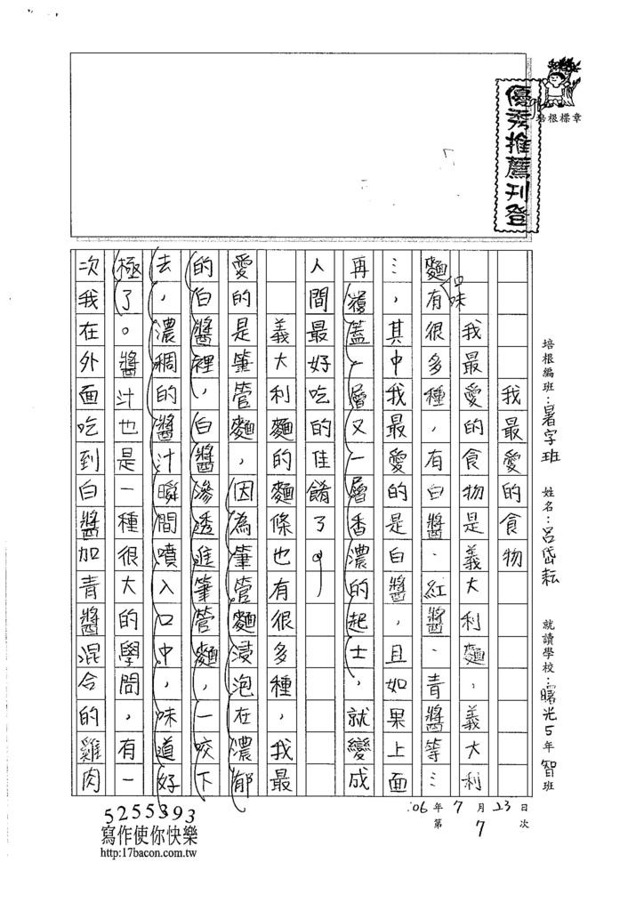 106V07呂岱耘 (1)