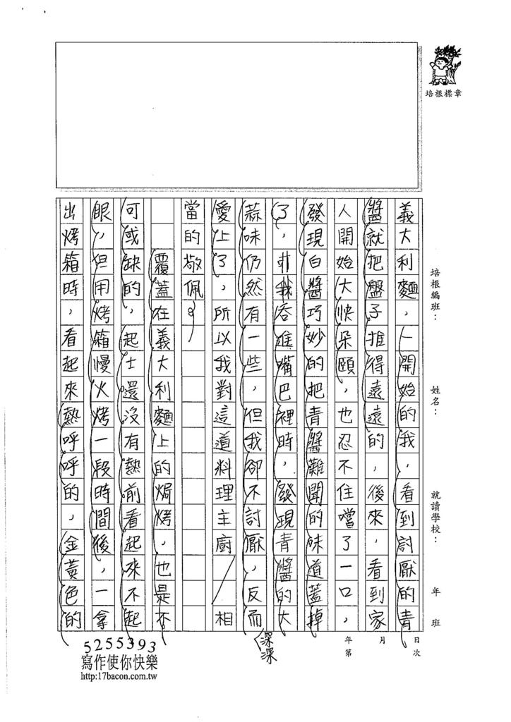 106V07呂岱耘 (2)