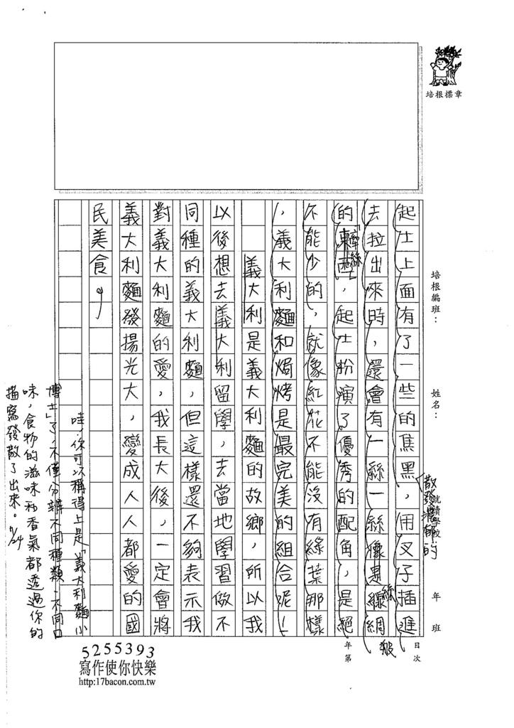 106V07呂岱耘 (3)