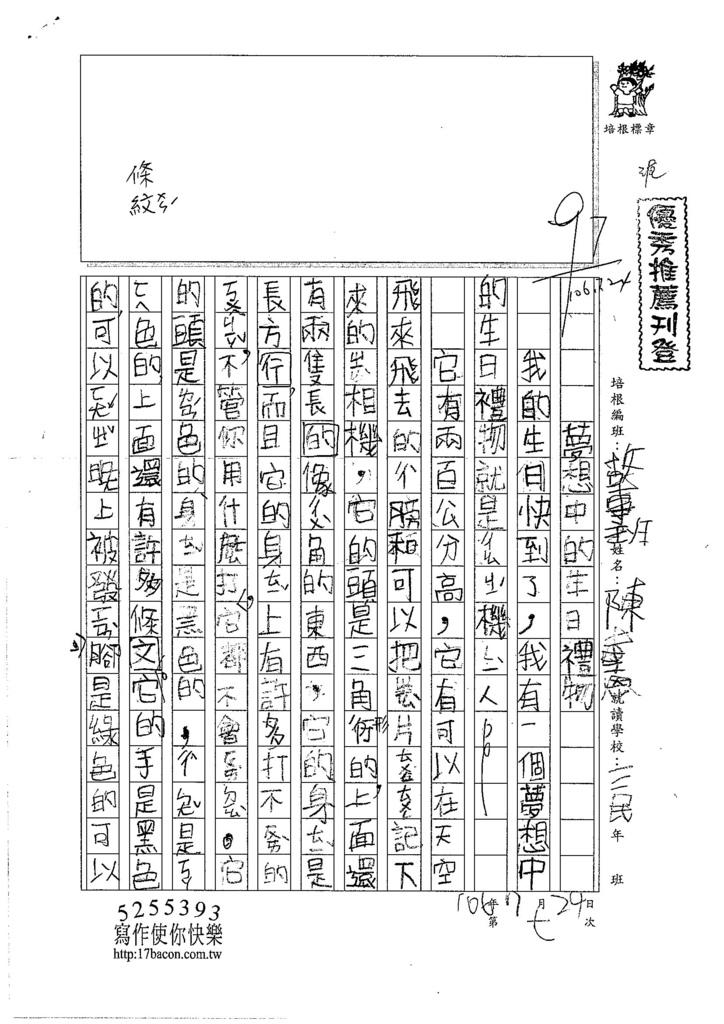 106RW07陳重恩 (1)