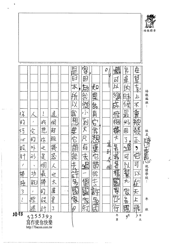 106RW07陳重恩 (2)