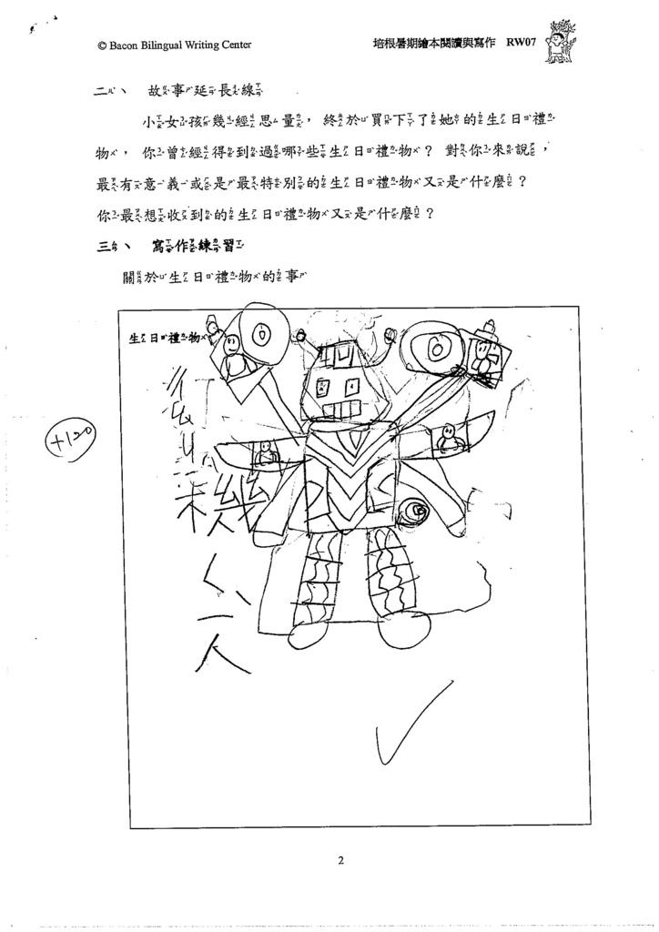 106RW07陳重恩 (3)