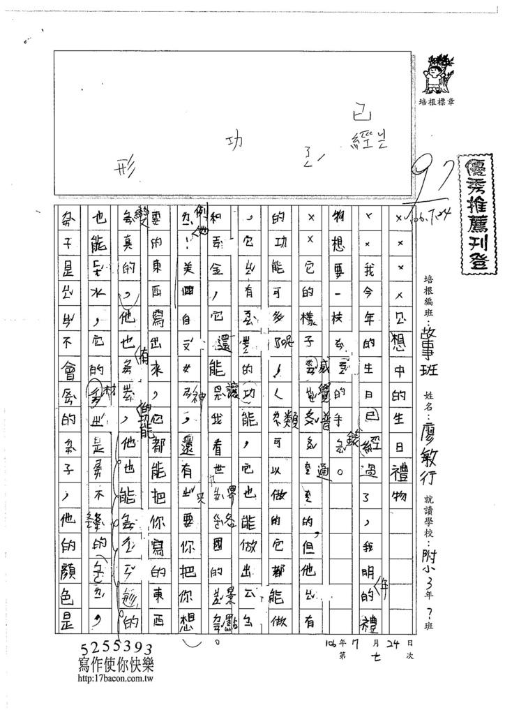 106RW07廖敏行 (1)