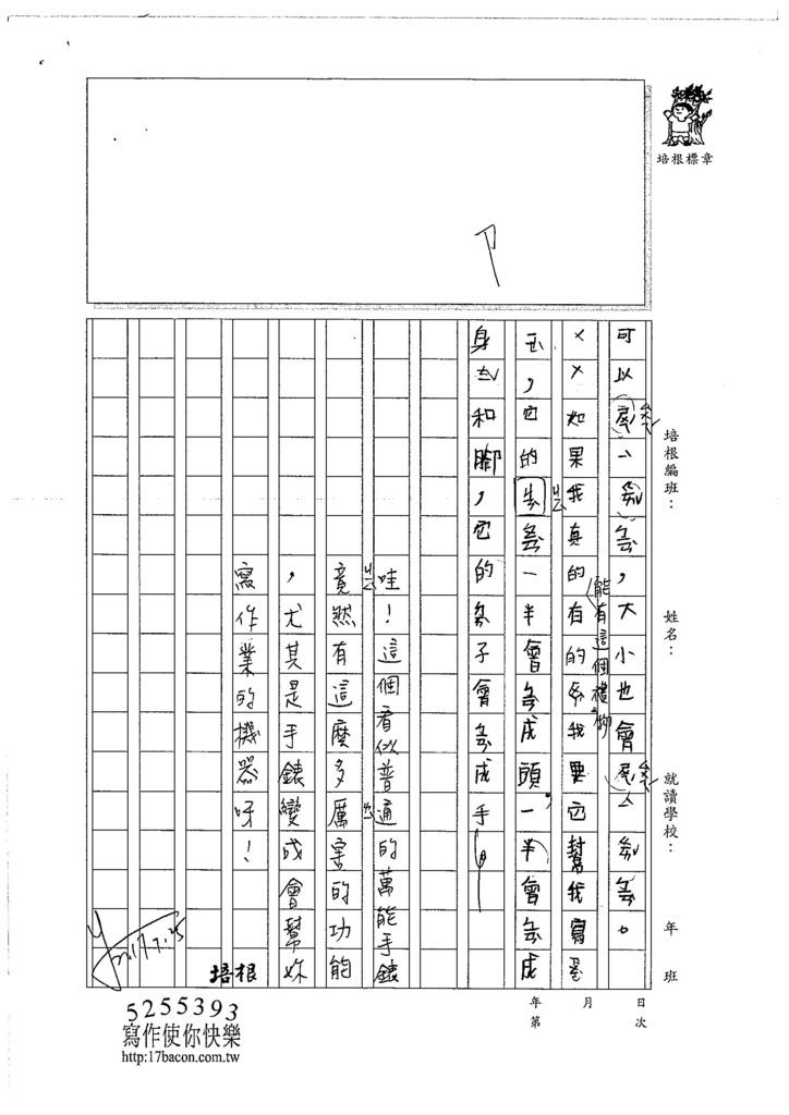 106RW07廖敏行 (2)