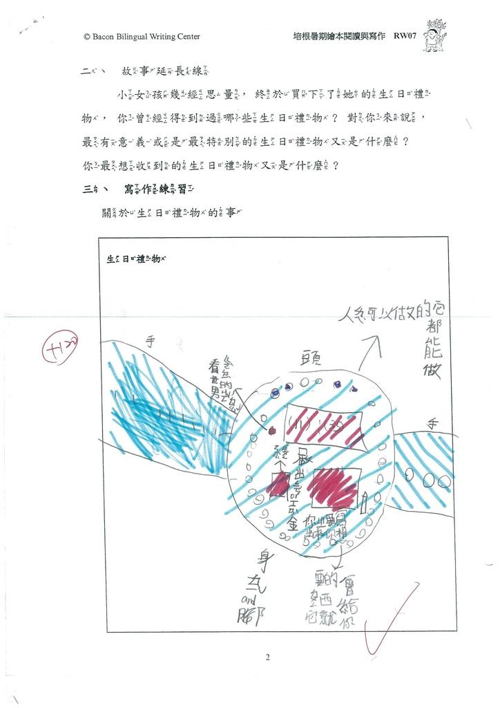 106RW07廖敏行 (3)