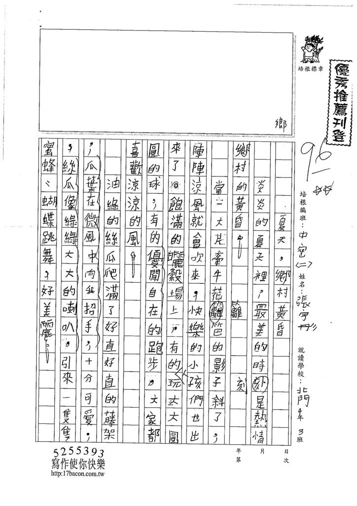 106TMW202張宇彤 (1)