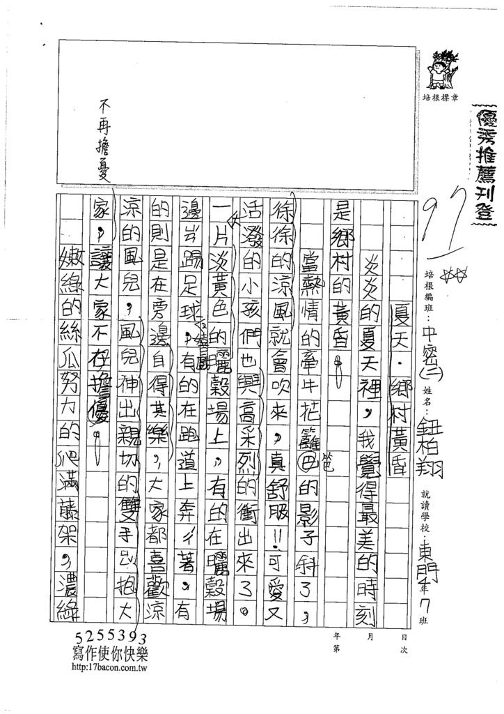106TMW202鈕柏翔 (1)