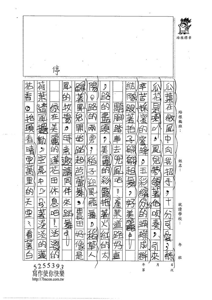 106TMW202鈕柏翔 (2)