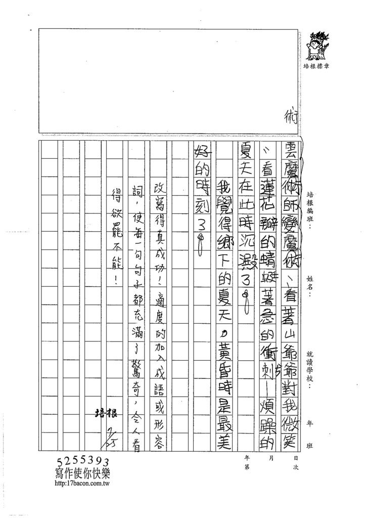 106TMW202鈕柏翔 (3)