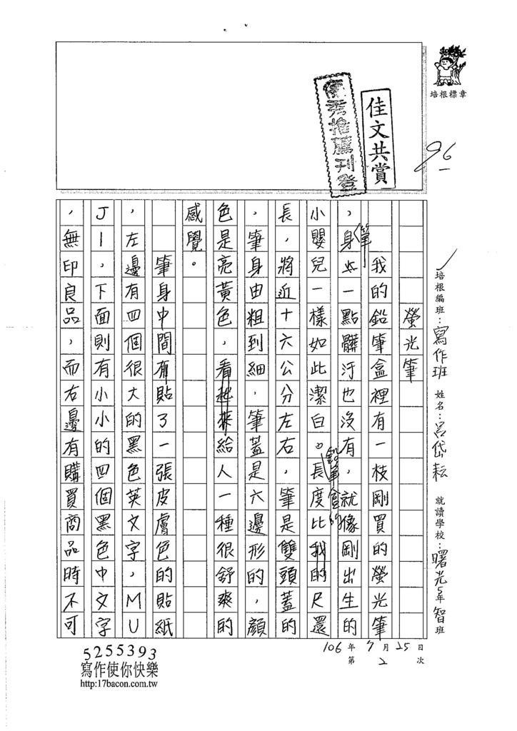 106TSW202呂岱耘 (1)