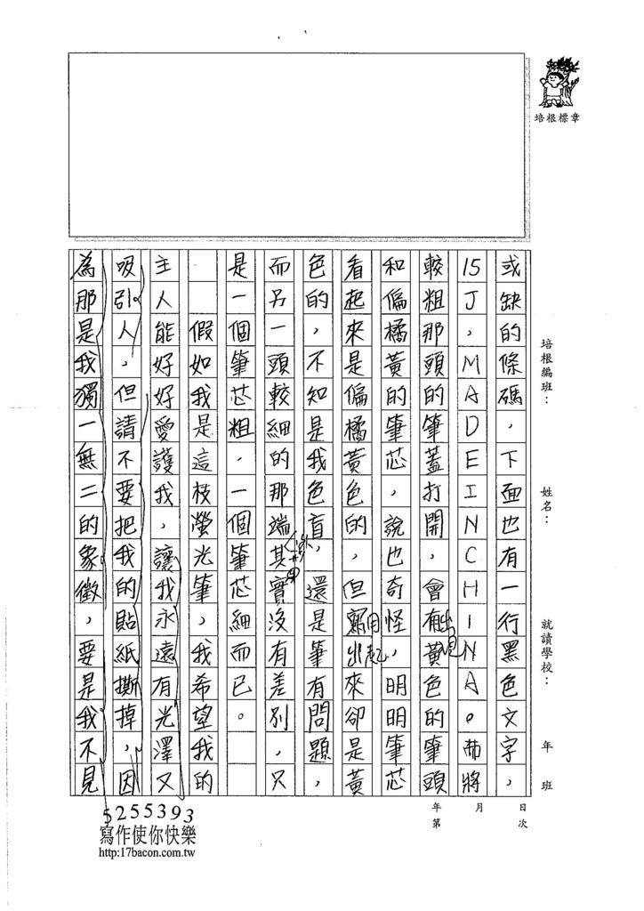 106TSW202呂岱耘 (2)