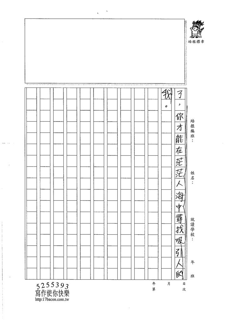 106TSW202呂岱耘 (3)