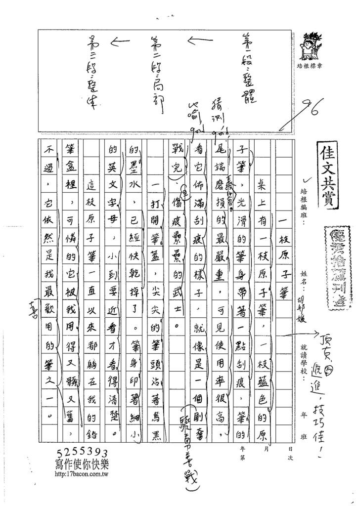 106TSW202胡邦媛 (1)