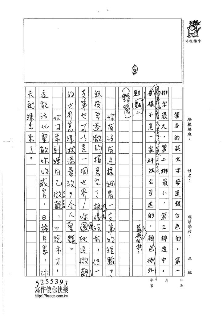 106TSW202胡邦媛 (2)