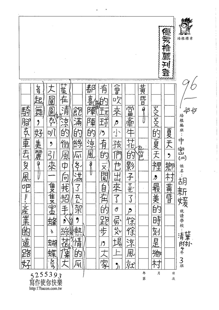 106TMW202胡新媛 (1)