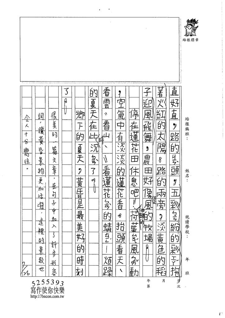 106TMW202胡新媛 (2)
