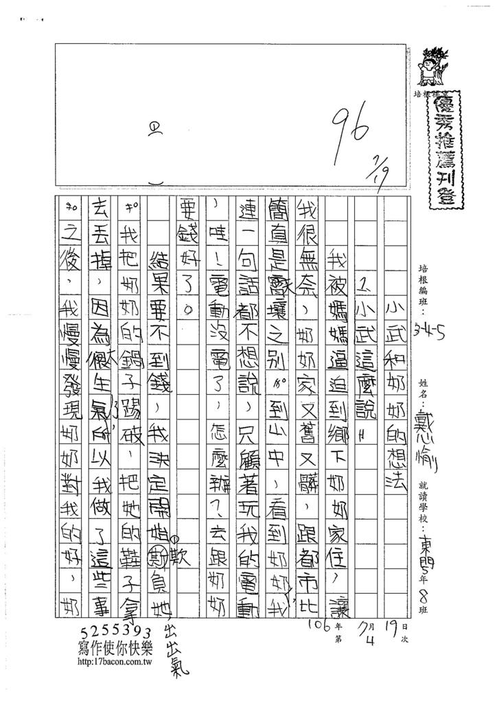 106W5104 戴心愉 (1)