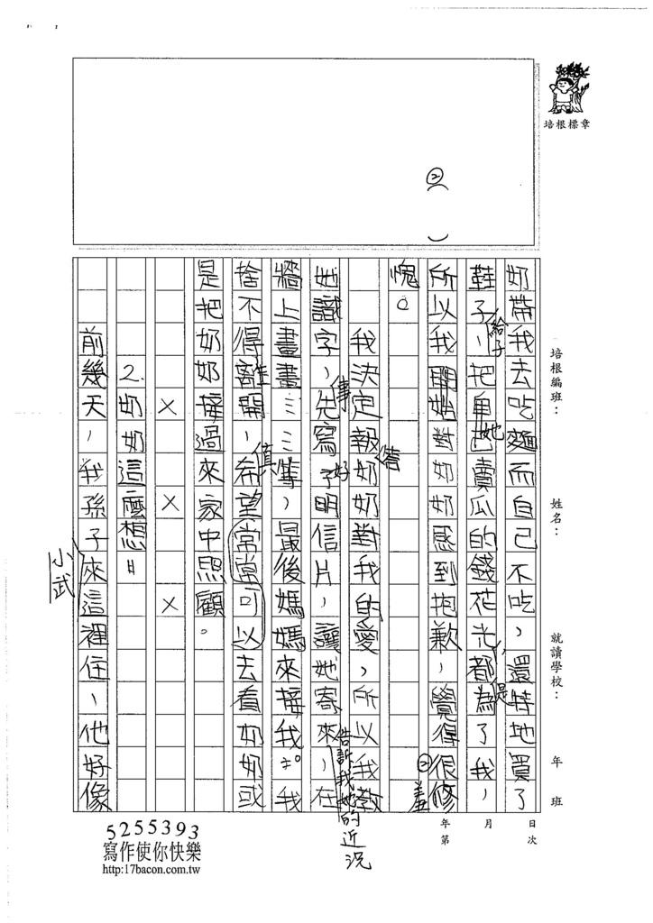 106W5104 戴心愉 (2)