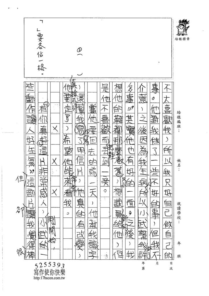 106W5104 戴心愉 (3)