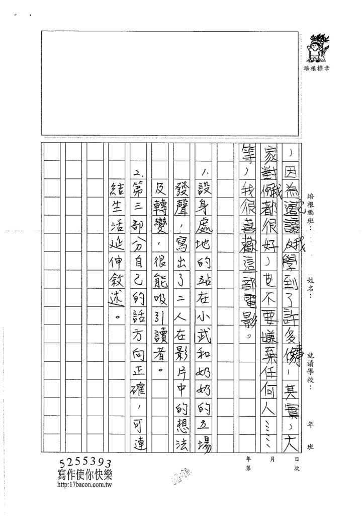 106W5104 戴心愉 (4)