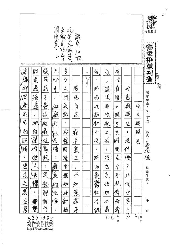 106WG104 蕭雅榛 (1)