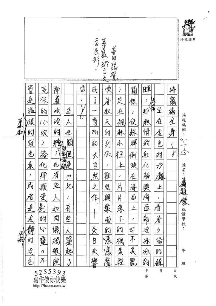 106WG104 蕭雅榛 (2)