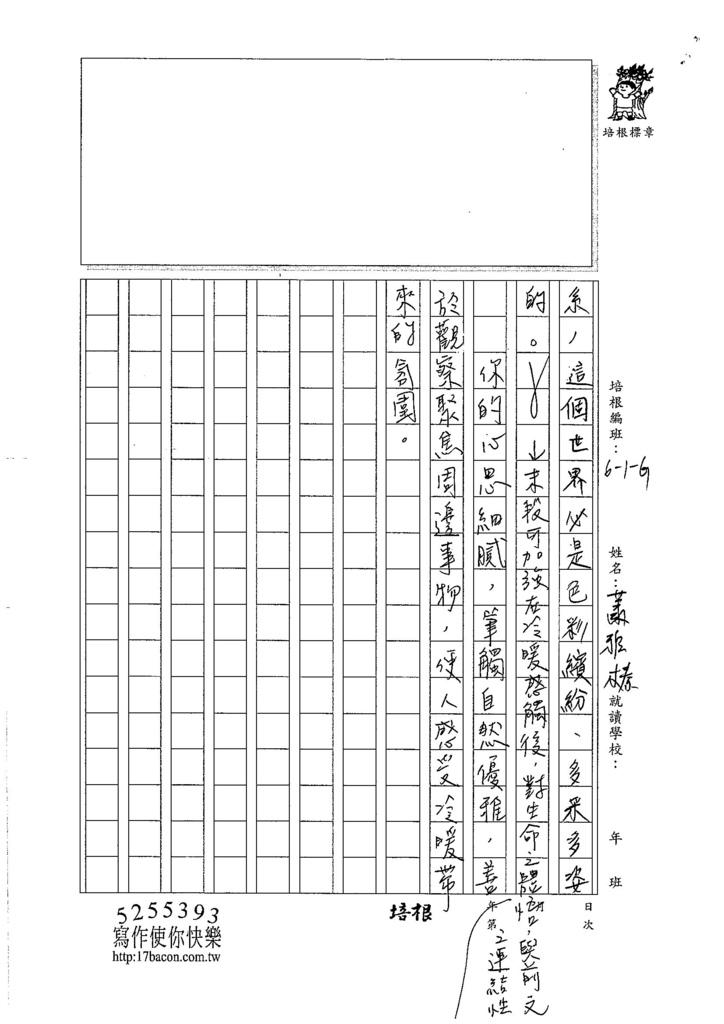 106WG104 蕭雅榛 (3)