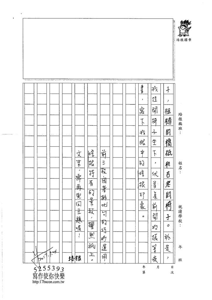 106WA104 孫瑋婷 (2)