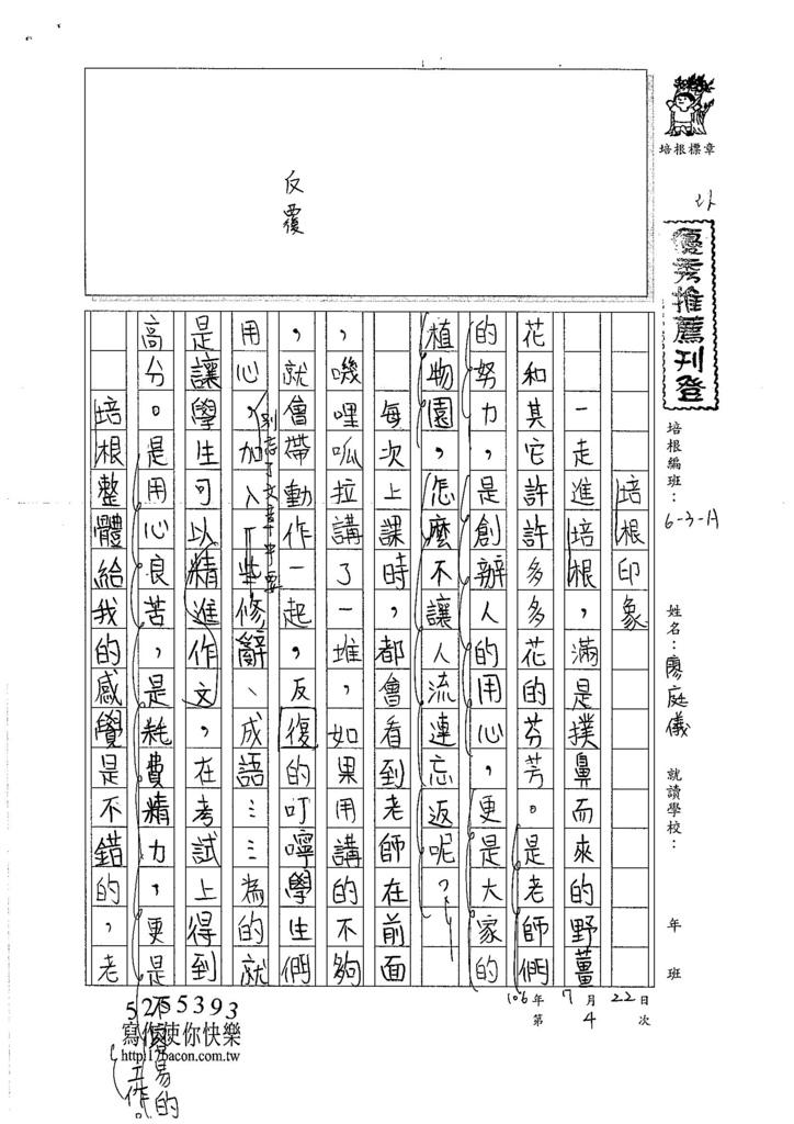 106WA104 廖庭儀 (1)