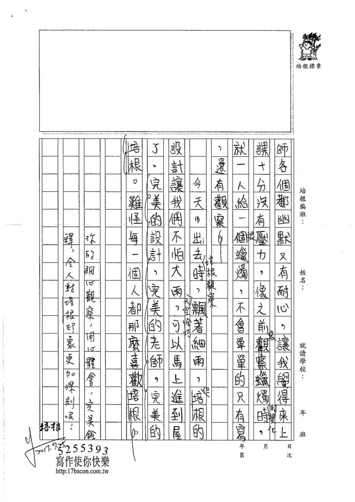 106WA104 廖庭儀 (2)