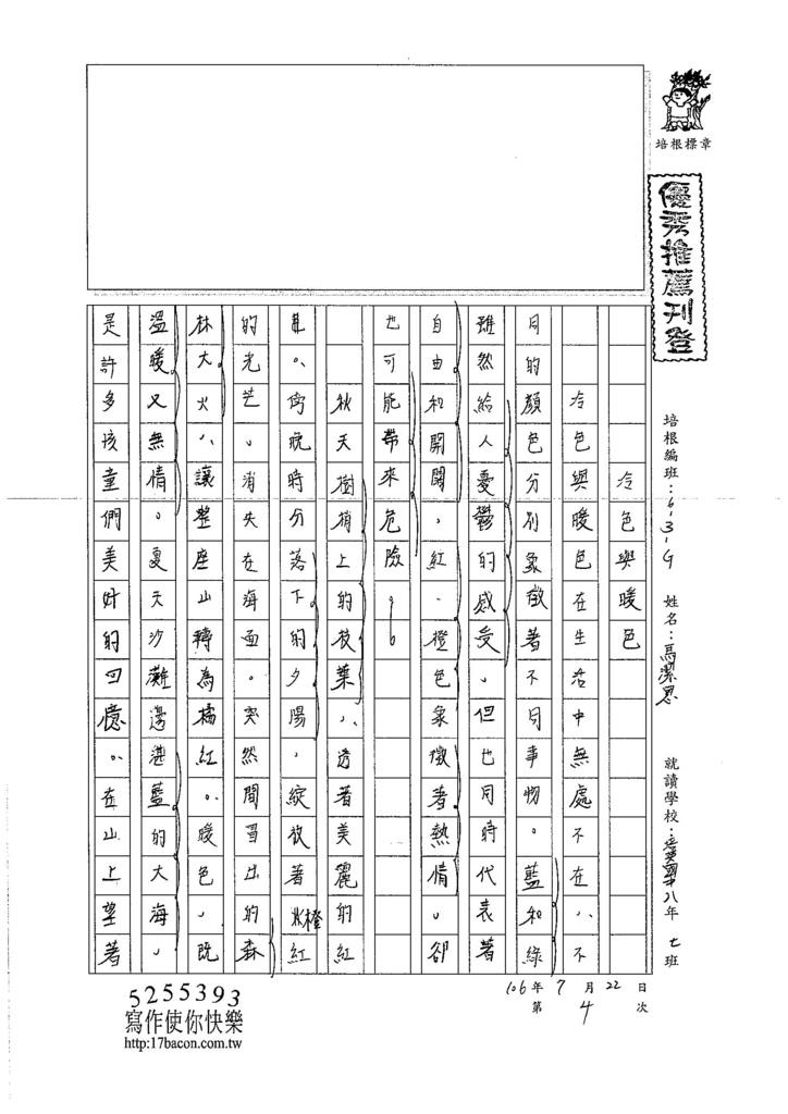 106WG104 馬潔恩 (1)