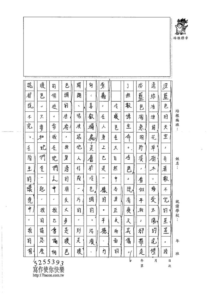106WG104 馬潔恩 (2)