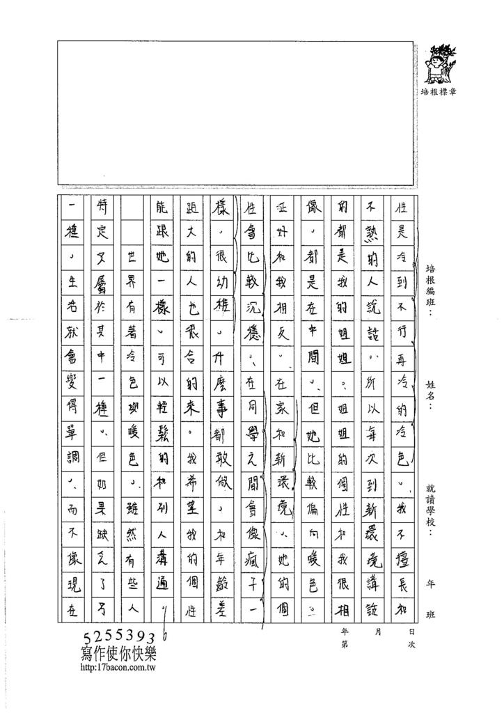 106WG104 馬潔恩 (3)