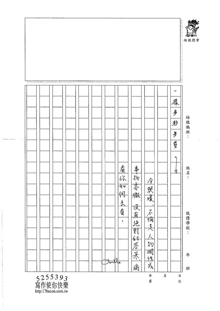 106WG104 馬潔恩 (4)