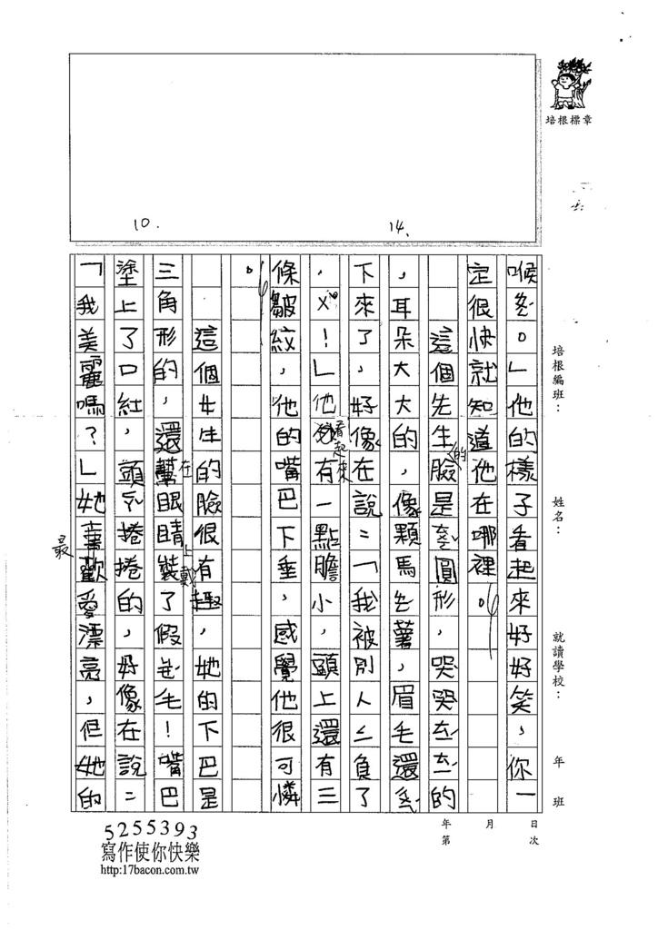 106W4104 鄒佑函 (2)