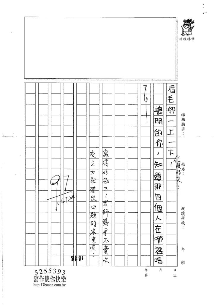 106W4104 鄒佑函 (3)