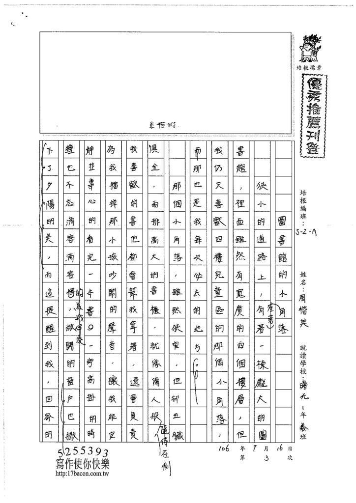 106WA103 周楷英 (1)