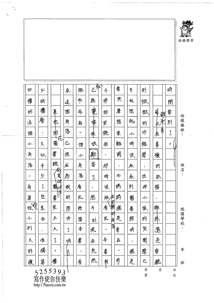 106WA103 周楷英 (2)