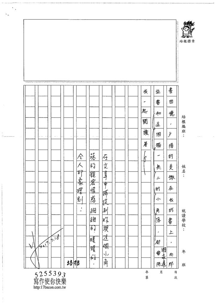 106WA103 周楷英 (3)