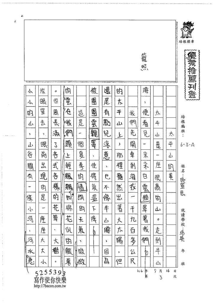 106WA103 姚宣辰 (1)