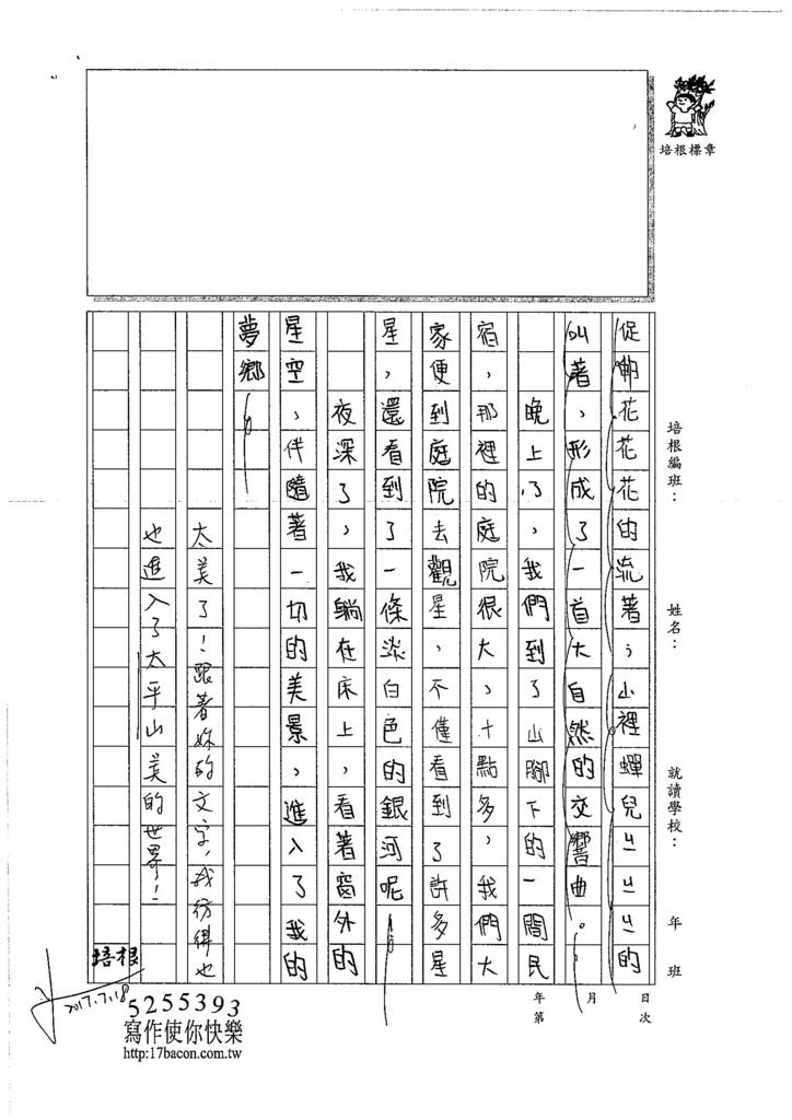 106WA103 姚宣辰 (2)