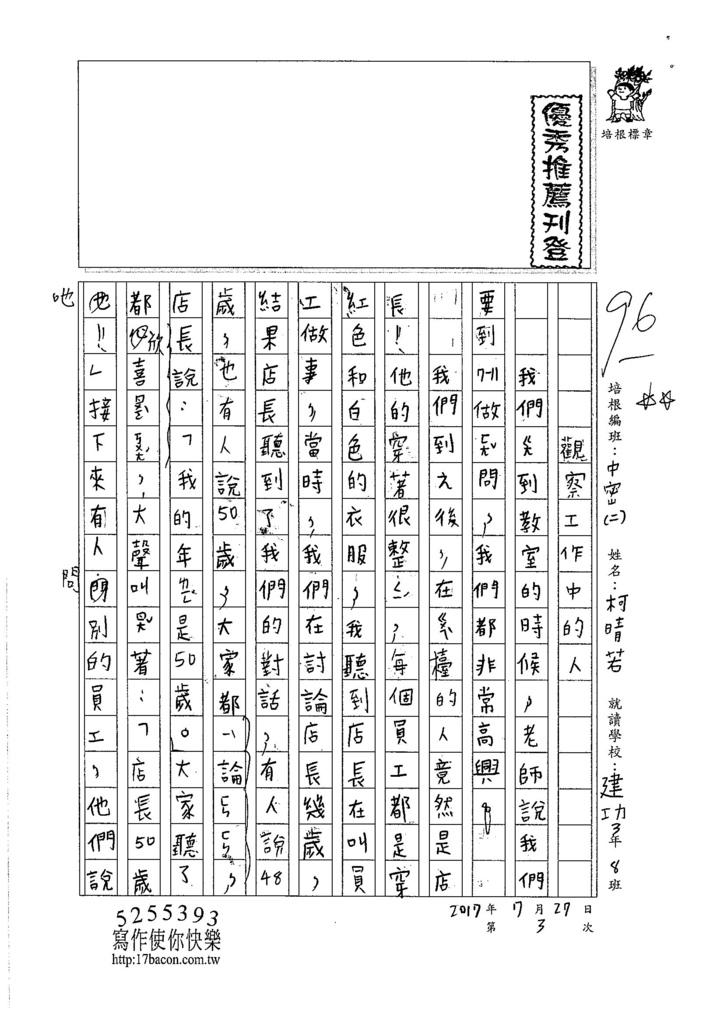 106TMW203柯晴若 (1)
