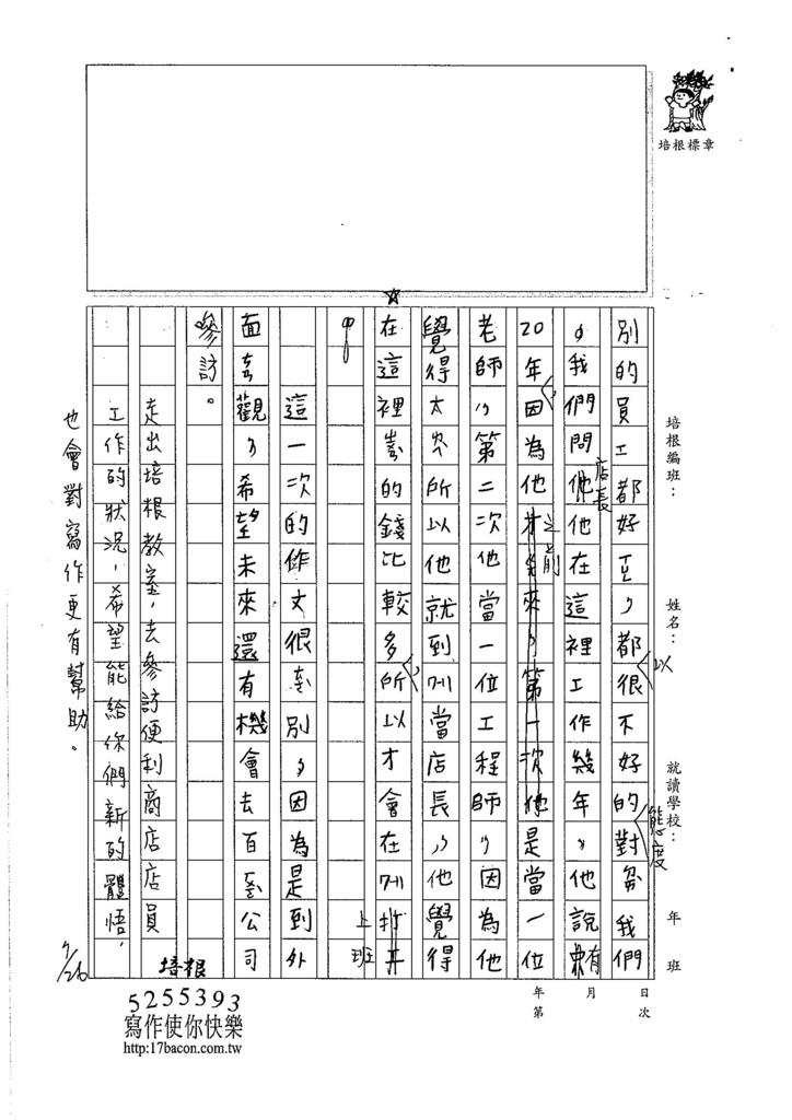 106TMW203柯晴若 (2)