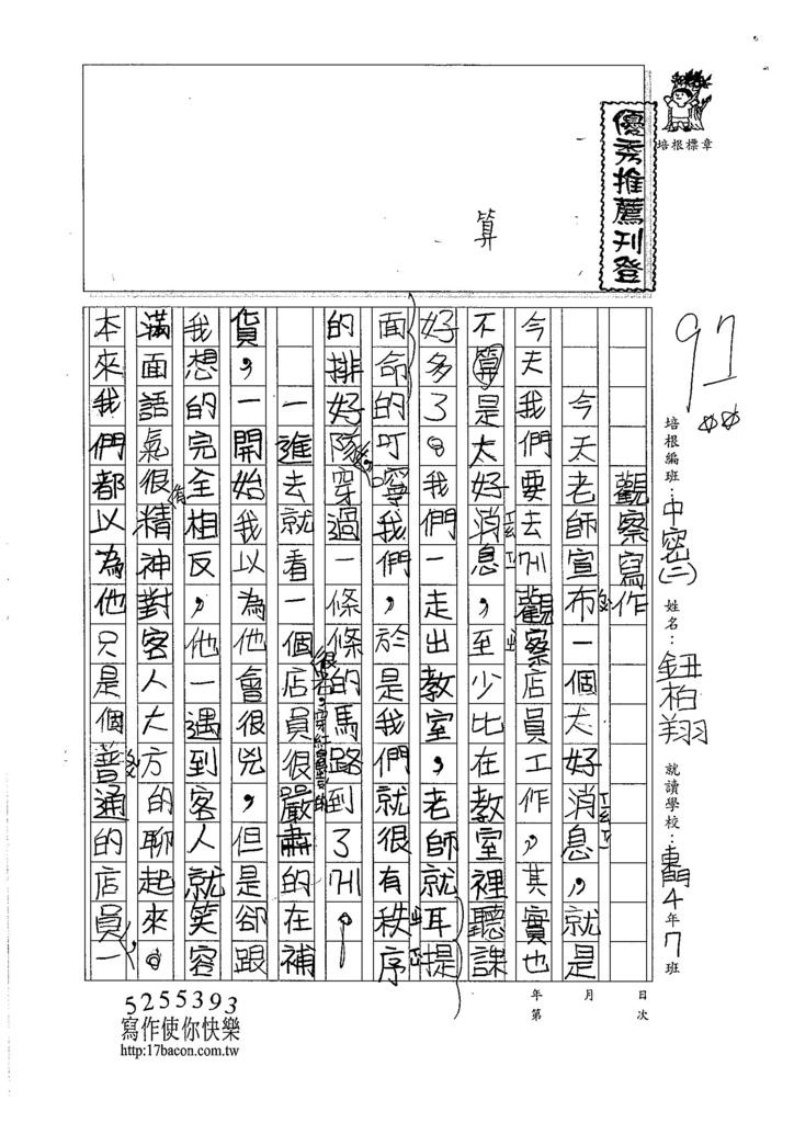 106TMW203鈕柏翔 (1)