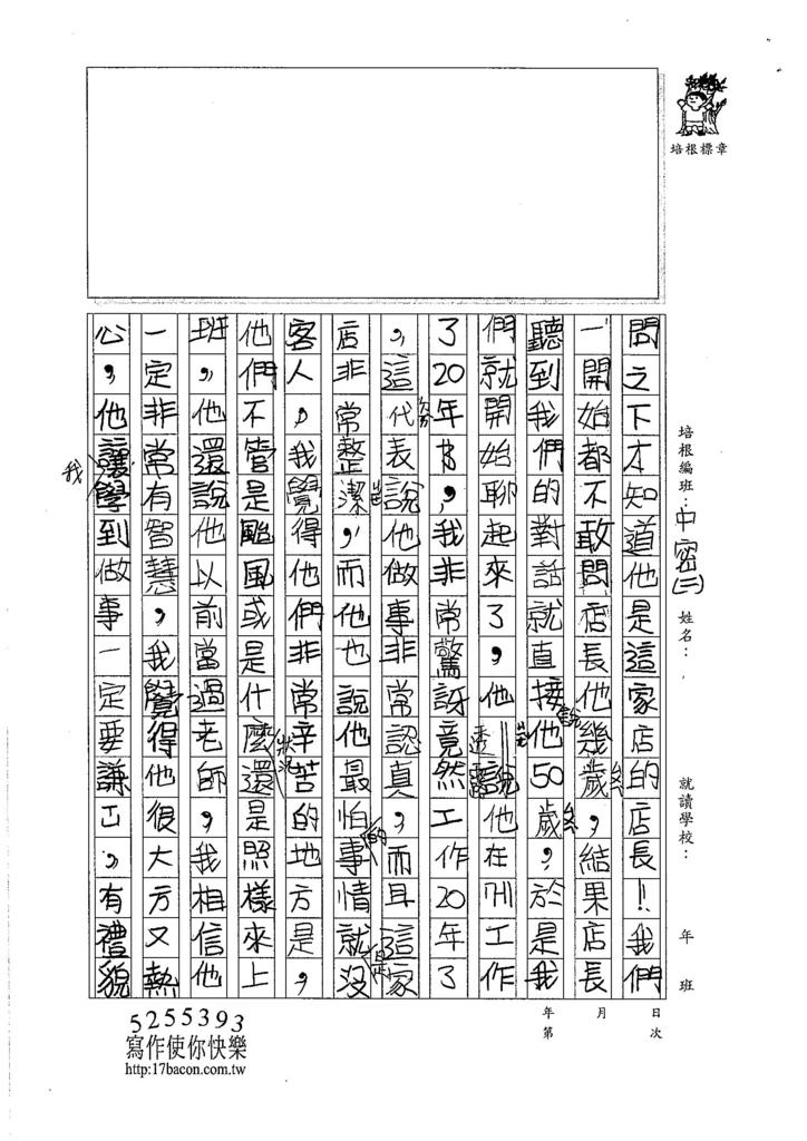 106TMW203鈕柏翔 (2)