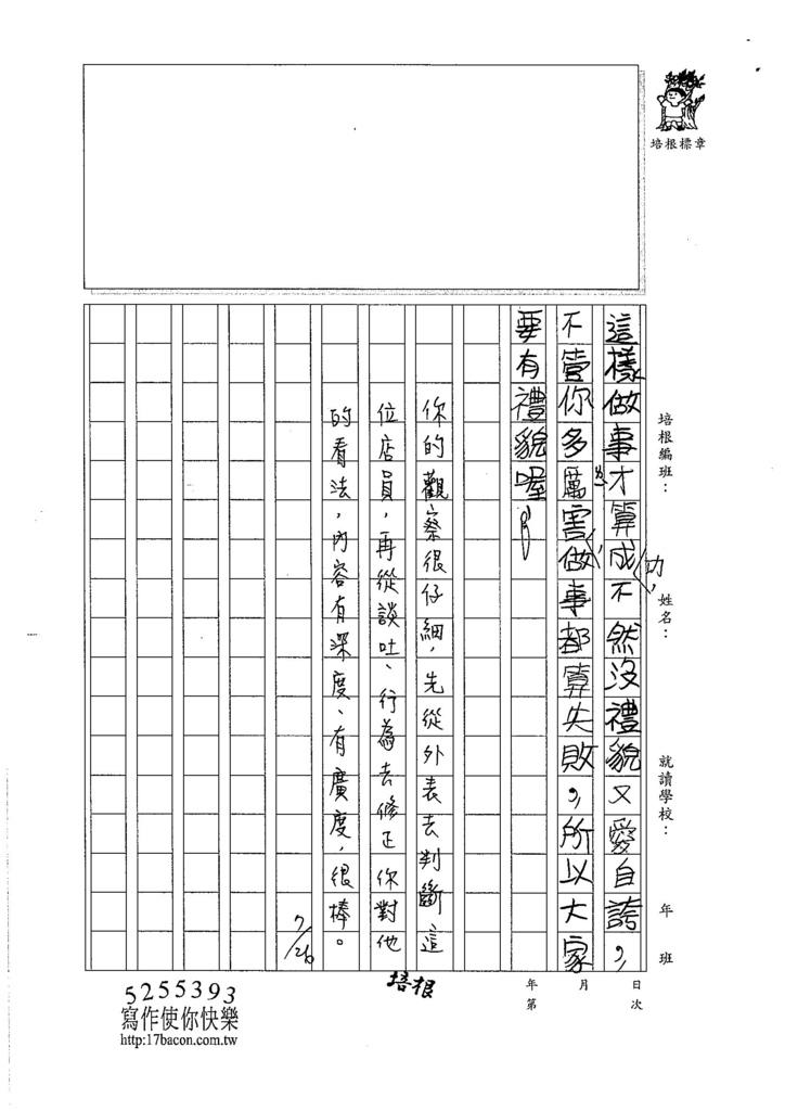 106TMW203鈕柏翔 (3)