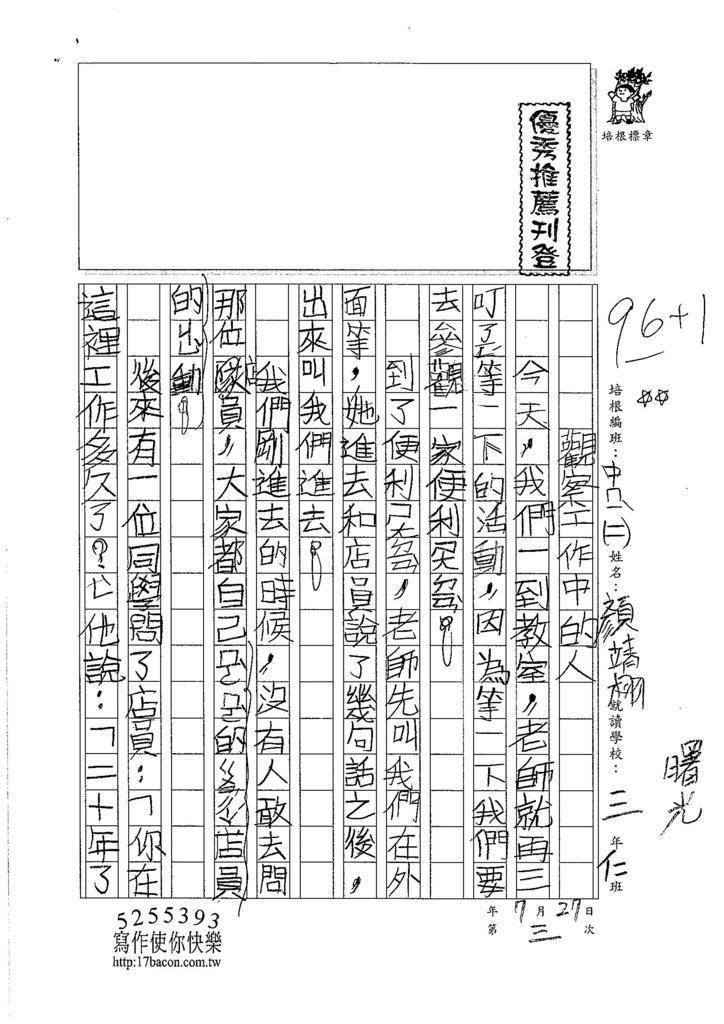 106TMW203顏靖栩 (1)