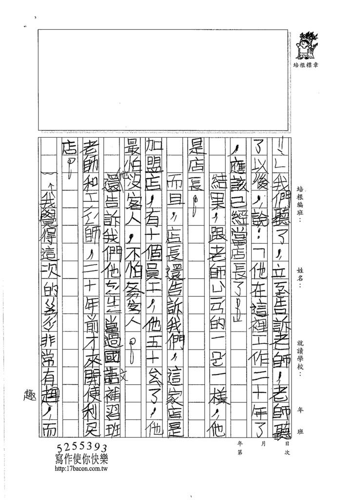 106TMW203顏靖栩 (2)