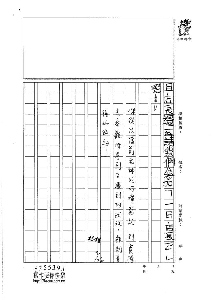 106TMW203顏靖栩 (3)