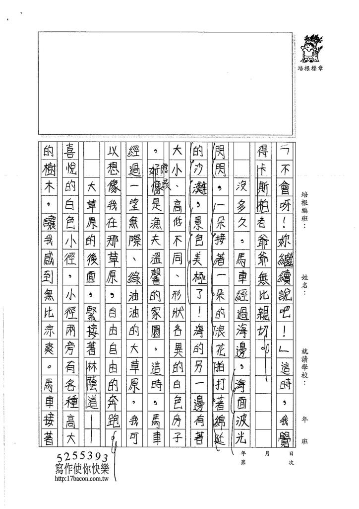 106W6104 彭柏齡 (2)